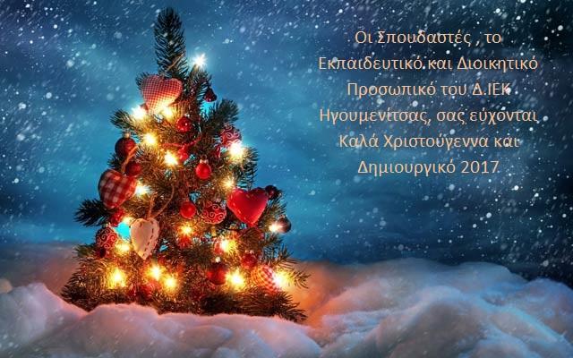Ευχές από το Δ.ΙΕΚ Ηγουμενίτσας