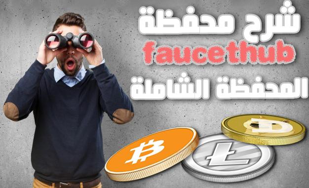 شرح موقع faucethub