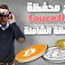 شرح موقع faucethub أفضل محفظة وسيطة فى العالم faucethub.io