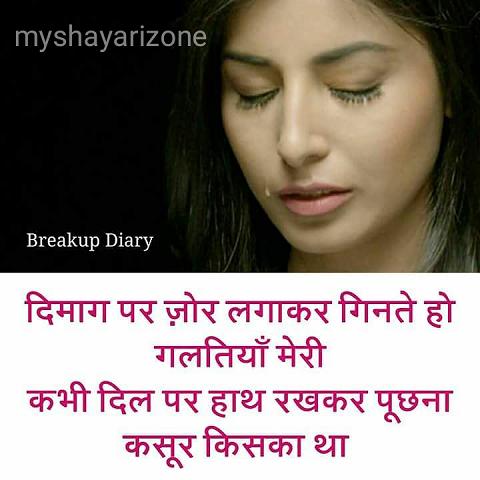 Emotional Breakup Shayari Image