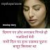 Emotional Breakup Shayari Image SMS