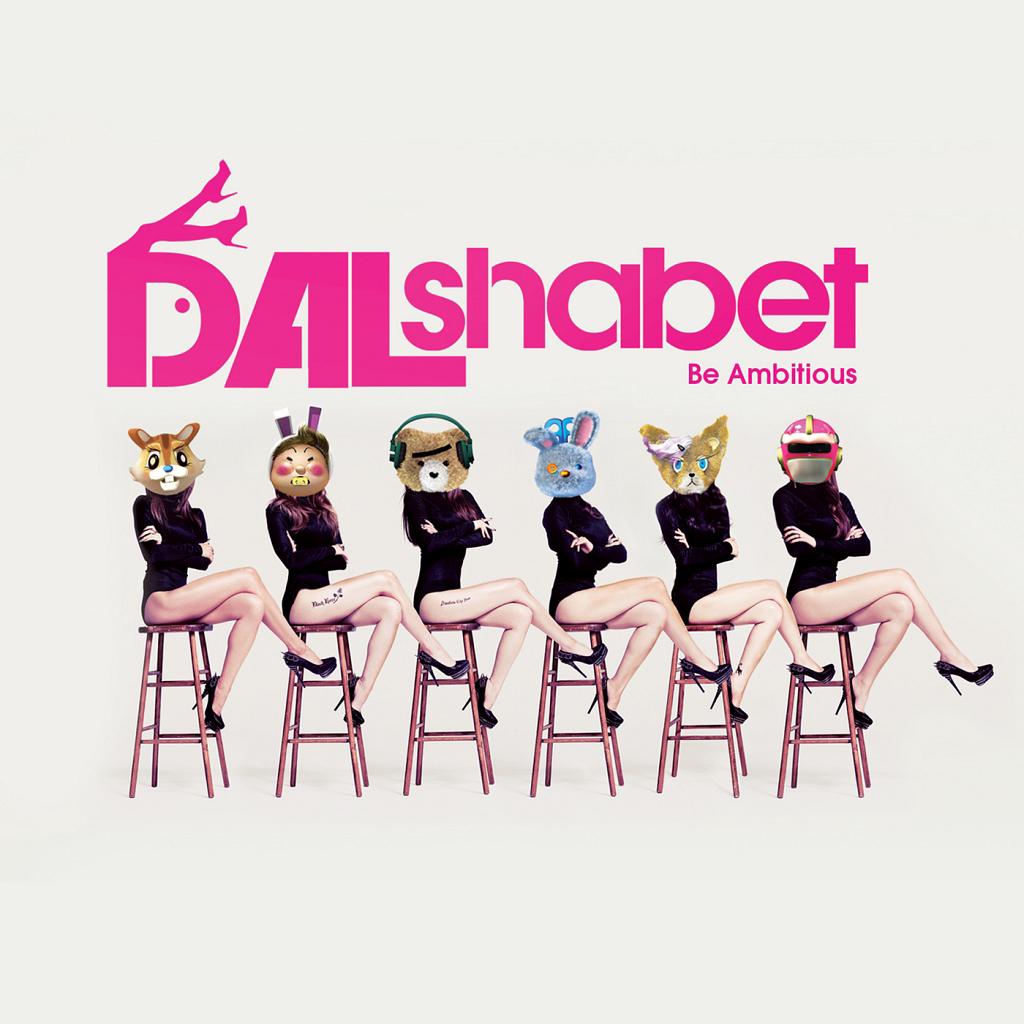 [Mini Album] Dal★shabet – Be Ambitious [FLAC]