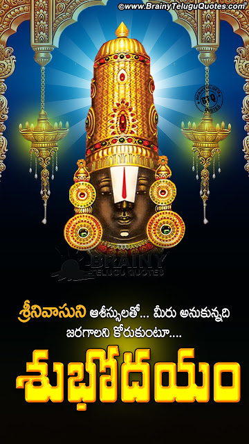 telugu bhakti quotes, good morning messages in telugu, lord balaji wallpapers with good morning quotes hd wallpapers