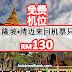 [2017年 AIRASIA零机票] 吉隆坡▪清迈来回机票只需RM130!