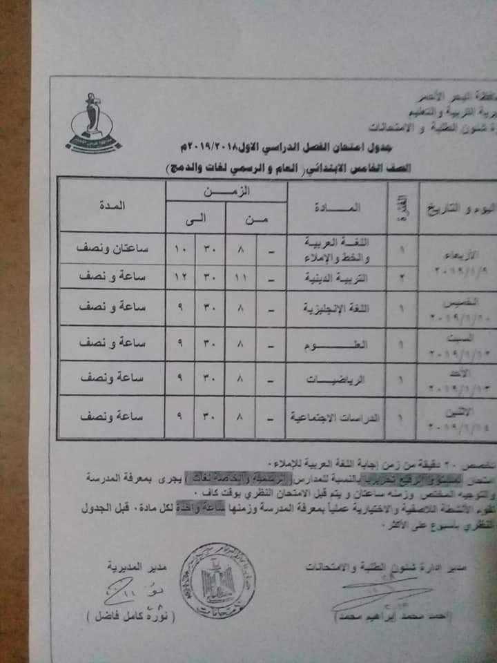 جدول امتحانات محافظة البحر الأحمر 2019 خامسة ابتدائي