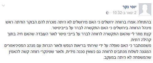 """סטטוס פייסבוק עו""""ד יוסי נקר - האומנם רשויות הרווחה ירושלים לא הכרו את המשפחה?"""