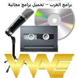 تنزيل برنامج GoldWave لتعديل الصوت وتحسينه