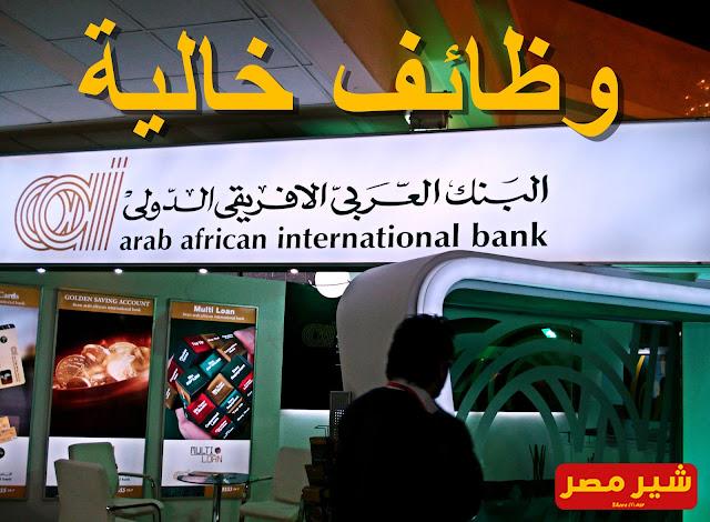 وظائف البنك العربي الافريقى