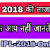 Latest news of IPL 2018 in hindi