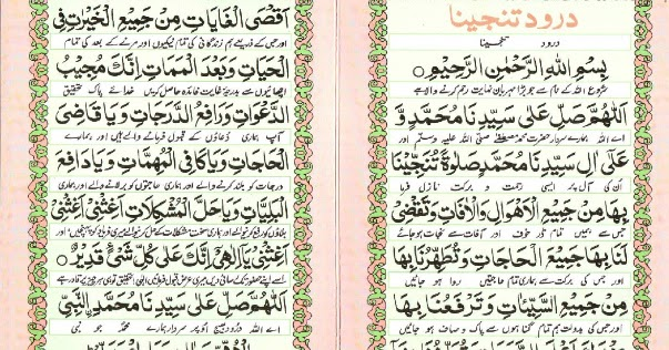 Darood Tanjina Wallpaper Durood Tanjeena With Urdu
