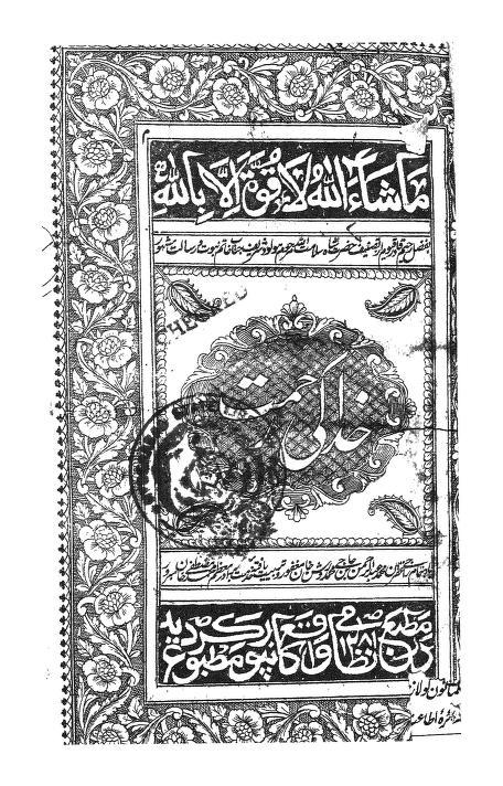 Khuda Ki Rehmat Urdu PDF Islamic Book Free Download