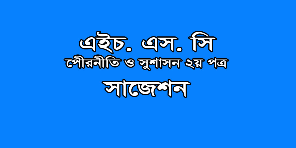 hsc Civics and Good Governance 2nd paper suggestion, exam question paper, model question, mcq question, question pattern, preparation for dhaka board, all boards