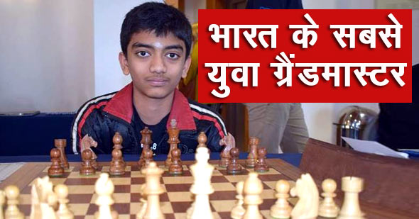 youngest chess grandmaster in india