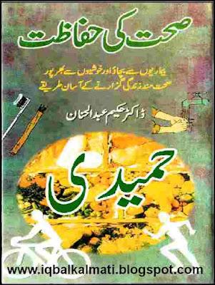 Sehat Ki Hifazat by Hakeem Abdul Hannan