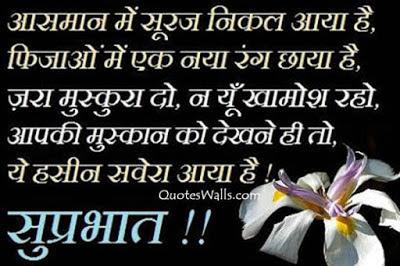 good-morning-shayari-hindi-images