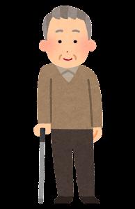 杖をつく人のイラスト(お爺さん)