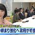 일본 내각 관방장관 '스가 요시히데' AV업계 단속 체제 강화하겠다