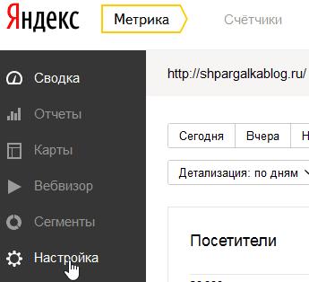 """Кнопка """"Настройка"""" в Яндекс.Метрики"""