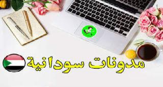 مدونة السودان