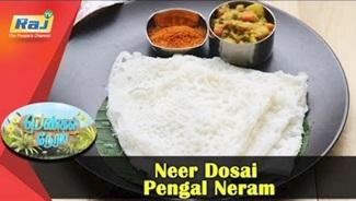 Neer Dosai Recipe | How to Prepare Neer Dosai | Pengal Neram | Raj Network