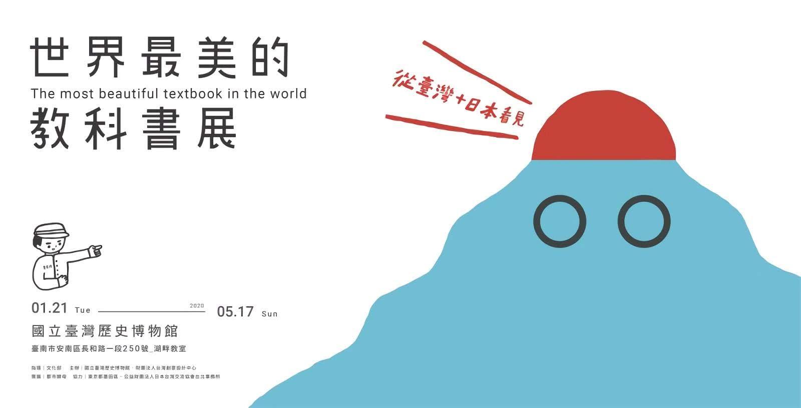 [活動] 世界最美的教科書特展