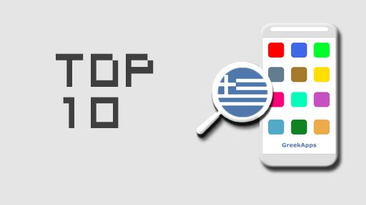 Οι 10 καλύτερες Ελληνικές εφαρμογές android