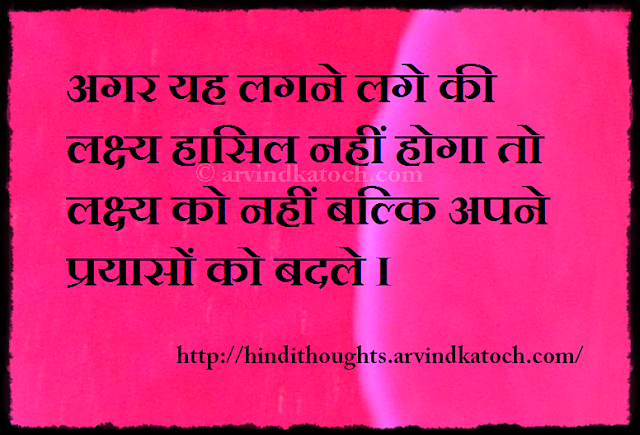 unachievable, goal, efforts, appears, Hindi Thought, Quote