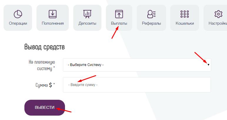 Регистрация в Bitron7 4