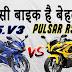 कोनसी बाइक है बेहतरीन YAMAHA R15 V3 या PULSAR RS200
