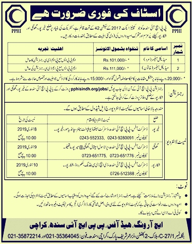 Jobs in Sindh 2019 | Primary Healthcare Initiative Sindh PPHI job 2019
