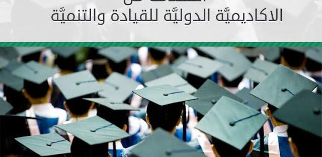 تفاصيل وشروط منحة الامل (الدفعة الثالثة)المقدمة من الاكاديمية الدولية للطلبة العراقيين