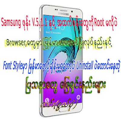 Samsung ဖုန္း V.5.1.1 ႏွင္႔ အထက္ဖုန္းေတြကုိRoot မလုိပဲ႕Browser,ေတြမွာ ျမန္မာစာေအာင္ျပဳလုပ္နည္းႏွင္႔ Font Styleမွာ ၿမန္မာေဖာင့္ခ်ိန္းမရေတာ့ပဲ Uninstall ပဲေတာင္းေနတဲ့ ၿပသနာေတြ ေျဖရွင္းနည္းမ်ား