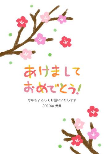 梅の花のお絵描き年賀状