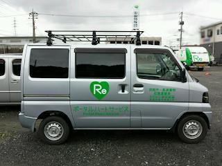 ポータルハートサービス 営業車