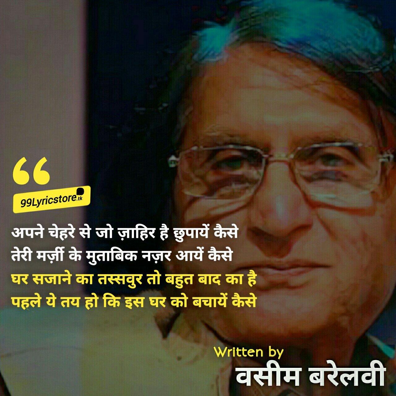 Apne chehre se jo zahir hai chhupayein kaise' written by Waseem Barelvi. This poetry is best Ghazal and Shayari of Waseem Barelvi.