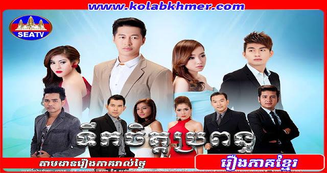 Teok Chit Bropun