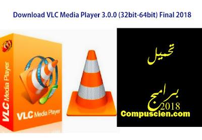 Free Software, Freeware, Download, VLC, Multimedia, تحميل برامج, برامج, أخبار تقنية, تكنولوجيا,