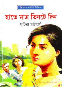 Hate Matro Tin Din by Suchitra Bhattacharya ebook