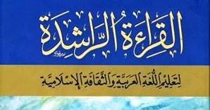 Al Qira'tul Rashida ~ Jamia Darul Uloom Imam Abu Hanifah