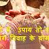 शीघ्र विवाह के उपाय JALDI SHADI UPAY IN HINDI