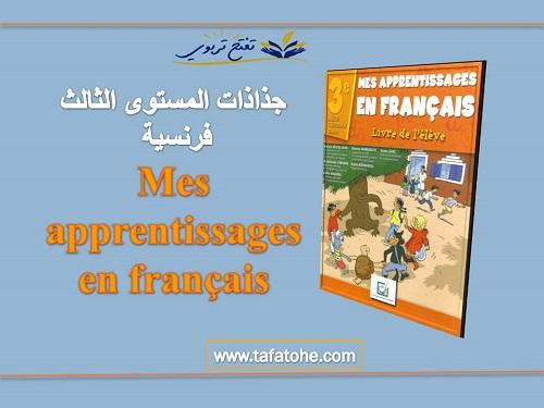 جذاذات المستوى الثالث فرنسية mes apprentissages en français