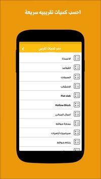 تحميل تطبيق الموقع APK نسخة الاندرويد