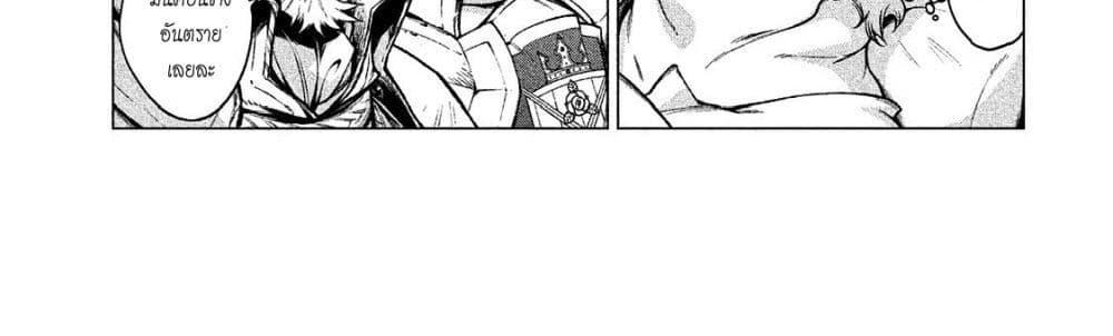 อ่านการ์ตูน Henkyou no Roukishi - Bard Loen ตอนที่ 5 หน้าที่ 44