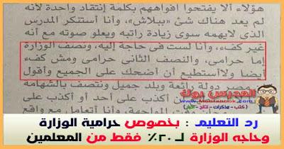 البيان الرسمي من التعليم بخصوص حرامية الوزارة وحاجه الوزارة ل20% فقط من المعلمين