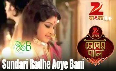 Sundari Radhe Aoye Bani, Zee Bangla, chokher bali, Bengali serial