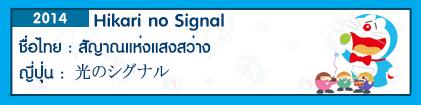 http://baiduchan-thaisub.blogspot.com/2016/05/hikari-no-signal.html