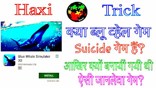 blue whale game kya hai in hindi