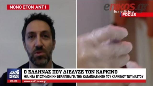 Ο Έλληνας που διέλυσε και εξαφάνισε τον καρκίνο σε προχωρημένο στάδιο