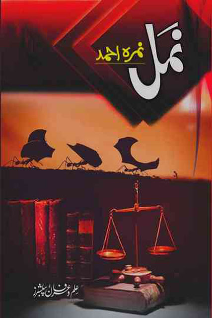 Namal By Nimra Ahmed Complete Urdu Novel,free download Urdu novel Namal. Nimra Ahmad novel Namal. Namal all eposide