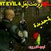 تحميل لعبة ريزدنت إيفل Resident Evil 4 للاندرويد بحجم 220 ميجا (نسخة خرافية) | ميديا فاير